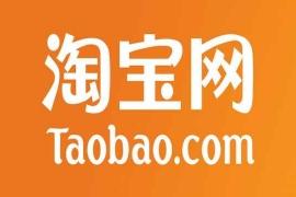taobao_7